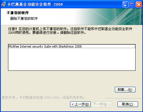 McAfee Internet security Suite with SiteAdvisor不兼容